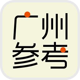 广州参考App手机版