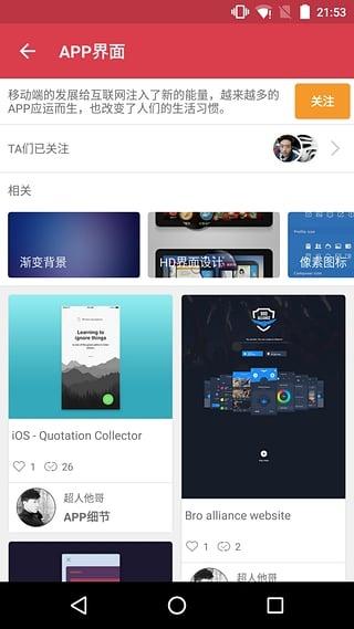 采集app 1.0.3 安卓版
