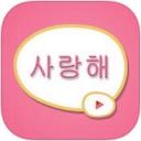韩剧网ipad版 1.0 IOS版