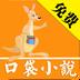 口袋小说app