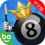 博雅臺球2 3.3.0 安卓版