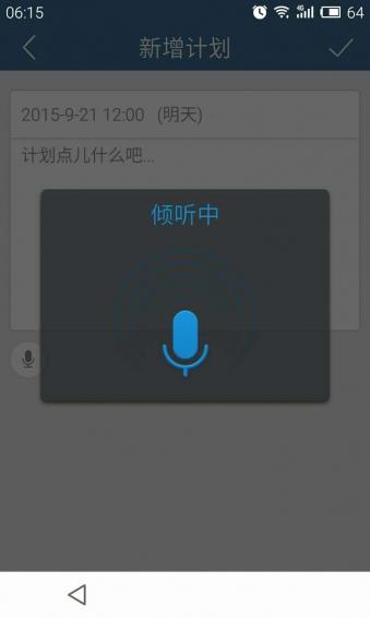 计划表 1.2.1 安卓版