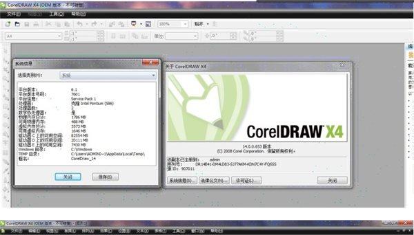 coreldraw x4 简体中文正式破解版
