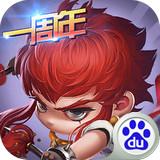 格斗冒险岛百度版 1.4.2 安卓版