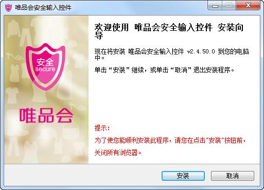 唯品会安全输入控件 2.40.50 免费版
