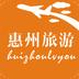 惠州旅游 v1.0 安卓版