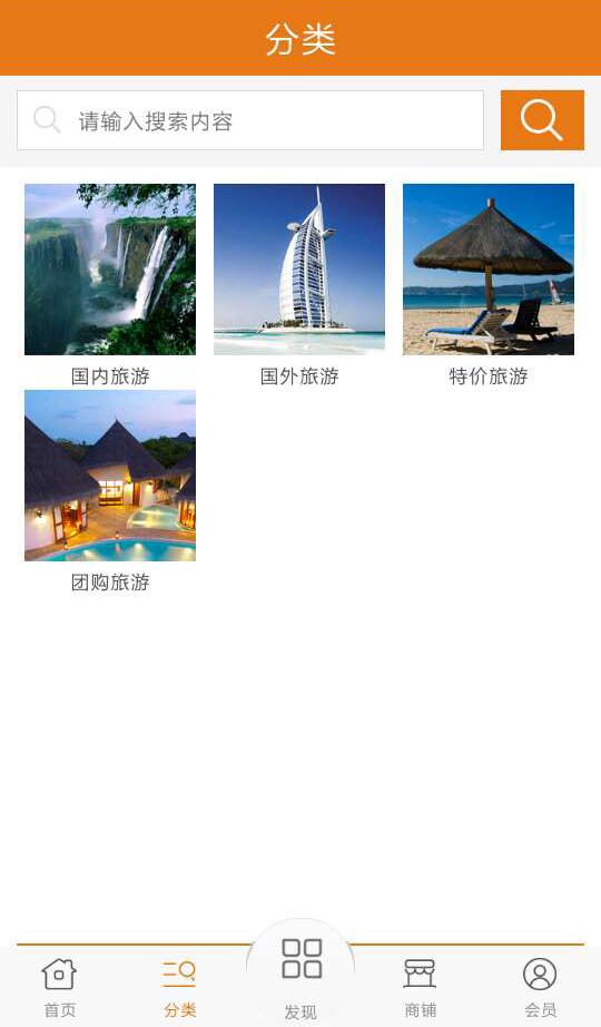 惠州旅游界面预览图