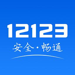 上海交管12123