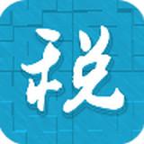 湖北国税网络发票系统 1.0 官方版