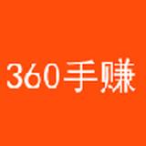 360手赚网