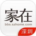 家在深圳 3.0.5 iPad版