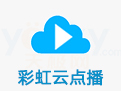 彩虹云点播网页版 15.0 免费版