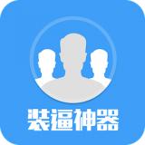 华夏安迪iphone说说装逼神器 1.0 绿色免费版