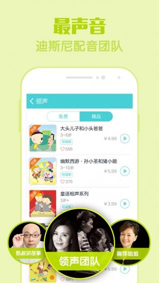 口袋故事app