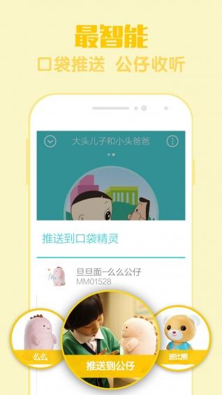 口袋故事app下载