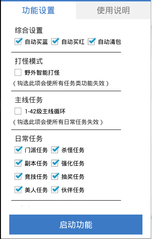 天龙八部3d全能助手界面预览图