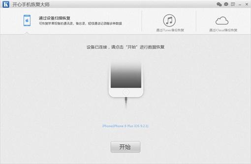 开心手机恢复大师 3.7.9166 官方版