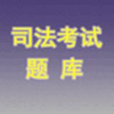 司法考试题库 2.0.1 安卓版