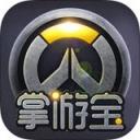 守望先锋掌游宝app 1.0.0 iPhone版