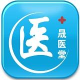 晟医堂app