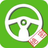 驾照考试必备秘籍 20.6 安卓版