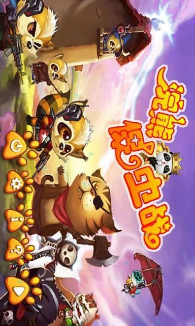 浣熊保衛戰