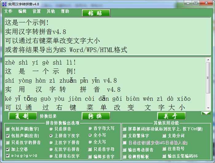 拼音翻译工具 1.3 免费版