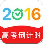 2016高考倒计时app 1.0.0 v 安卓版