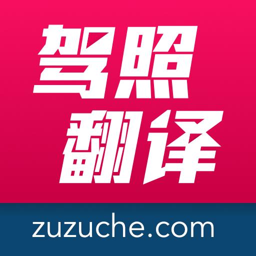 驾照翻译官 1.0 安卓版