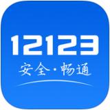河北交管12123 app v1.2.0 安卓版