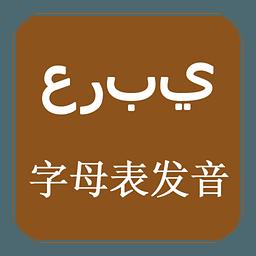 阿拉伯语发音字母 4.6 安卓版
