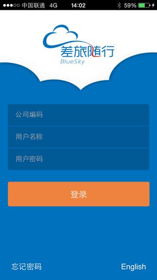 差旅随行app