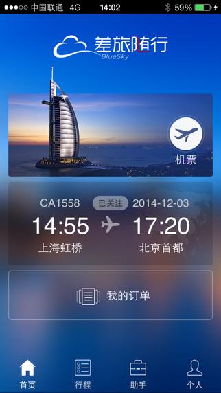 差旅随行app 3.8.4 iPhone版