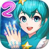 巴啦啦魔法美甲2  V1.0.0  iOS版
