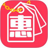 优惠链app 1.0.1 iPhone版