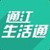 通江生活通 v3.0.2 安卓版