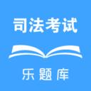 司法考试真题app