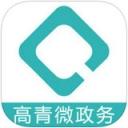 高青政务app 1.0.2 iPhone版