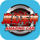 魔幻车神AR 1.0 安卓版