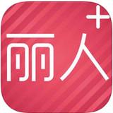 丽人时刻app