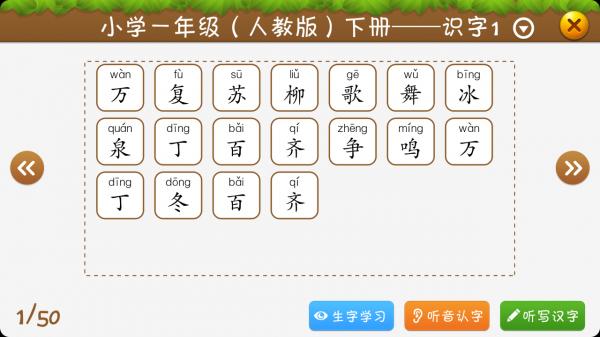开心学汉字二年级上册 3.8.6 安卓版