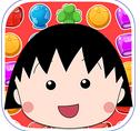 櫻桃小丸子消消樂 1.0.2 安卓版