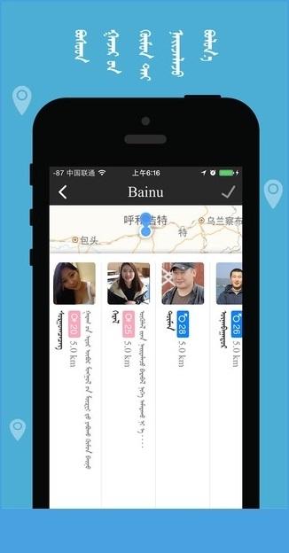 Bainu蒙语聊天app