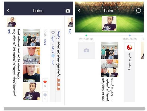 Bainu蒙語聊天app