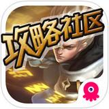 王者荣耀掌游宝 1.2.2 iPad版