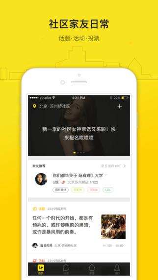 YOU+社区 1.4.2 安卓版