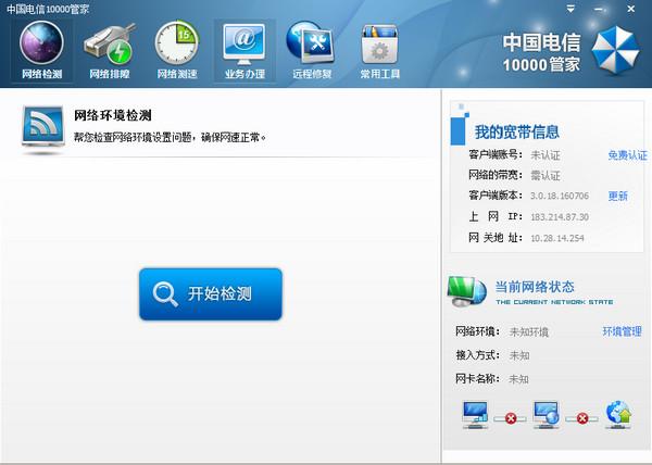 电信10000管家 1.0.0.67 官方最新版