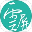 九云屏app 1.0.2 iPhone版