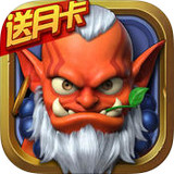 魔珠争霸 v1.18.0 iPhone版