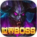 全民打BOSS  v1.1.0 ios版